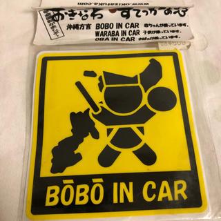 沖縄お土産 ボーボーインザカーBO-BO IN THE CAR赤ちゃんステッカー(その他)