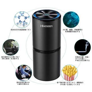 Hiveseen 車載用空気清浄機 イオン発生機(空気清浄器)