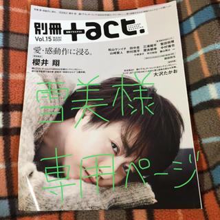 雪美様専用ページ(男性タレント)