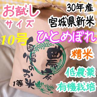 お米 宮城県 30年産 ひとめぼれ 10号 約1500g(米/穀物)