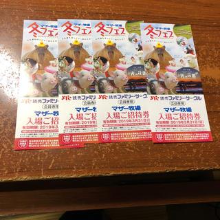 マザー牧場入場招待券4枚 2019年 3/31(動物園)