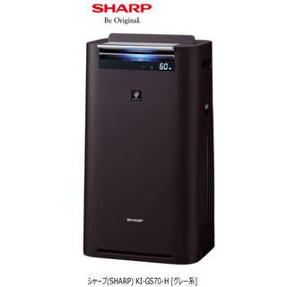 シャープ(SHARP)のシャープ 加湿空気清浄機 KI-GS70-H グレー 新品未使用 送料無料!(空気清浄器)