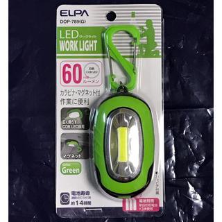 エルパ(ELPA)の【新品】マグネット付LEDワークライト 白色COB ELPA DOP-789G(ライト/ランタン)