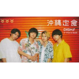 DISH// 3rd 写真集 沖縄定食(その他)