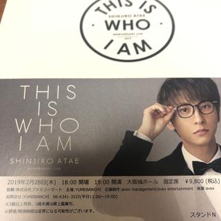 トリプルエー(AAA)の與真司郎 fc先行 THIS IS WHO I AM live 2連 2/28(ミュージシャン)