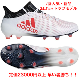 adidas - エックス FG AG X アディダス サッカー 新品 フットサル 25.5cm