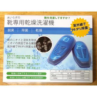 「新品未使用」Broadwatch 【除菌、防臭、乾燥】シューズクリーナー(衣類乾燥機)