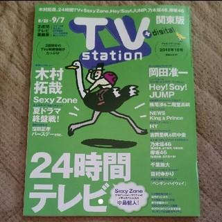 TV station 8/25号 関東版(アート/エンタメ/ホビー)