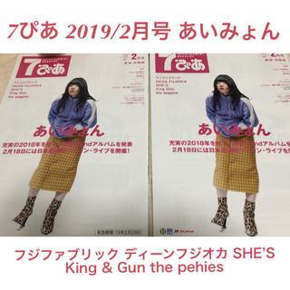 即購入NG☆7びあ 2019年2月号 2冊せっと(アート/エンタメ/ホビー)