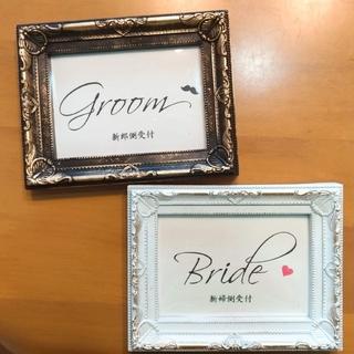 【フレーム2つ付き】受付サイン 結婚式【お名前変更可能】(ウェルカムボード)