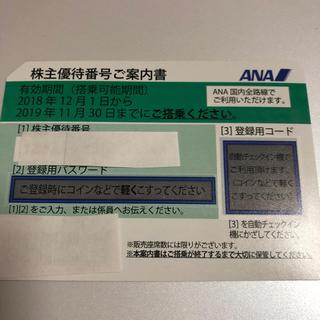 エーエヌエー(ゼンニッポンクウユ)(ANA(全日本空輸))のANA 株主優待券1枚(航空券)