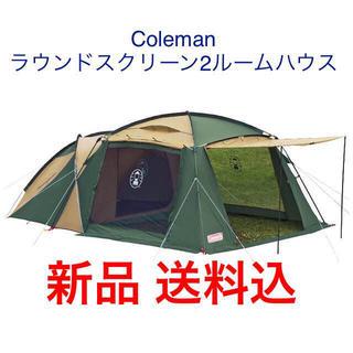 コールマン(Coleman)の《新品 送料込み》Colemanラウンドスクリーン2ルームハウス テント(テント/タープ)