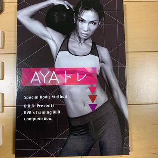 Aya トレ DVD(スポーツ/フィットネス)