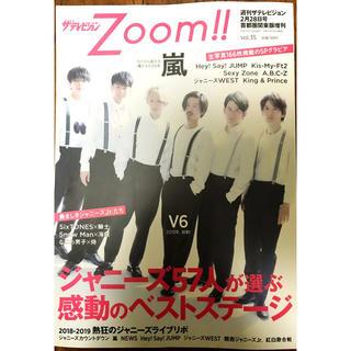 ブイシックス(V6)のザテレビジョンZoom!!   V6(アート/エンタメ/ホビー)