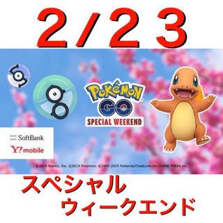 03 ポケモンGO スペシャルウィークエンド 2/23 ソフトバンク(その他)