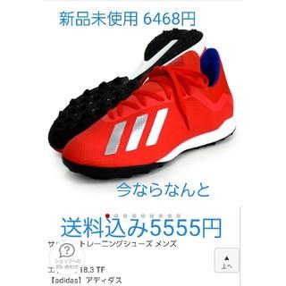 アディダス(adidas)の新品未使用 サッカー トレーニングシューズ  adidas アディダス(シューズ)