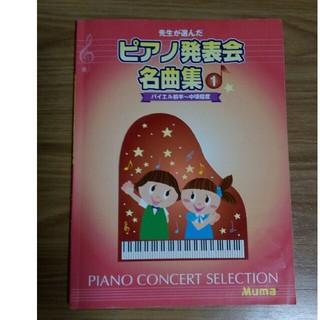 ピアノ発表会名曲集 (クラシック)