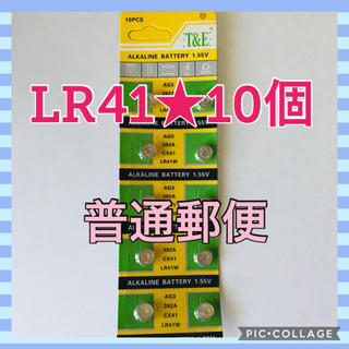 LR41 10個(その他 )