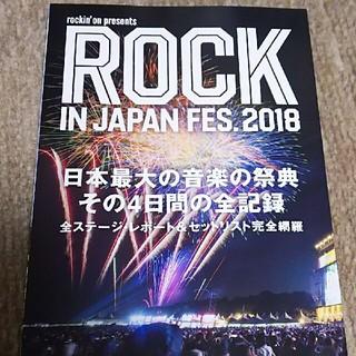 ROCKIN' ON JAPAN 10月号 特別付録のみ(アート/エンタメ/ホビー)