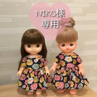 ♡NIKO様 専用♡(人形)
