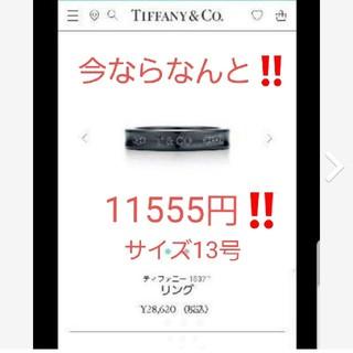 ティファニー(Tiffany & Co.)のサイズ13号 ティファニー Tiffany&Co リング 海外ブランド(リング(指輪))