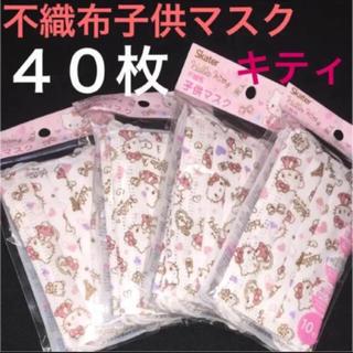 不織布子供マスク  キティちゃん  40枚  (10枚入り×4袋)(その他)