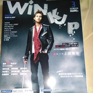 ウィンクアップ Winkup 2016年3月 上田竜也 HeySayJUMP(アート/エンタメ/ホビー)