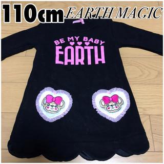 アースマジック(EARTHMAGIC)の110cm(Tシャツ/カットソー)