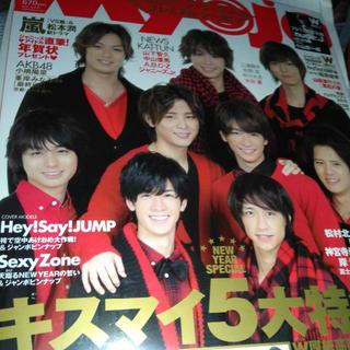 myojo 2014年2月 HeySayJUMP キスマイ kis-my-ft2(アート/エンタメ/ホビー)