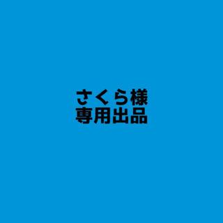 さくら様専用出品(アイドルグッズ)