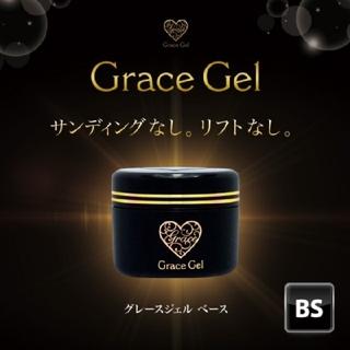 新品☆グレースジェルベース 15ml(ネイルトップコート/ベースコート)