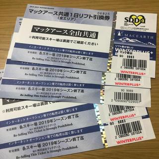マックアース 1日リフト券(ウィンタースポーツ)