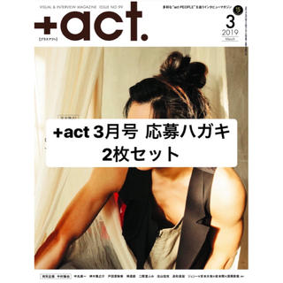 +act  応募ハガキ 2枚セット(アート/エンタメ/ホビー)
