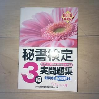カドカワショテン(角川書店)の秘書検定(資格/検定)