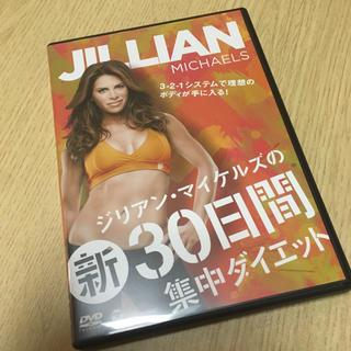 ジリアン・マイケルズの新30日間集中ダイエット(スポーツ/フィットネス)