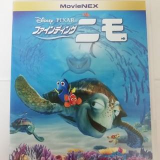 ディズニー(Disney)のファインディング・ニモ MovieNEX DVD+純正ケース(アニメ)