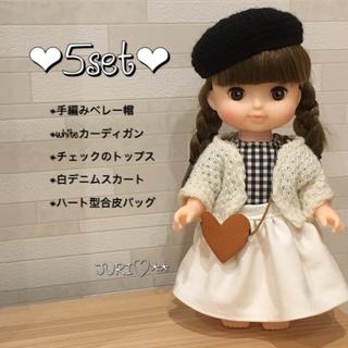 メルちゃん ソランちゃん ハンドメイド お着替えセット(人形)
