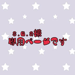 s.m.a様専用ページです(菓子/デザート)