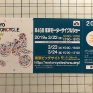 【レターパックプラス送料込】 東京モーターサイクルショー2019 特別招待券(その他)