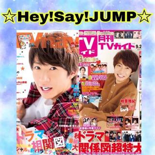 ヘイセイジャンプ(Hey! Say! JUMP)のHey! Say! JUMP   月刊誌2冊セット(アート/エンタメ/ホビー)
