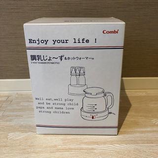 コンビ(combi)のcombi 調乳じょ〜ず&ホットウォーマー(その他)