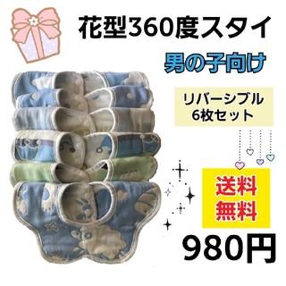 360度スタイ よだれかけ 花型6枚セット 980円(ベビースタイ/よだれかけ)
