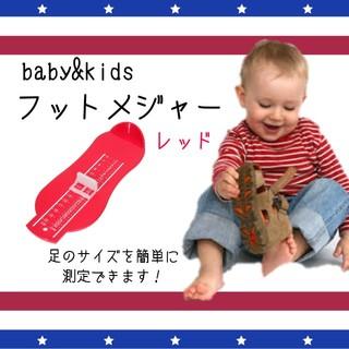 大好評!子供用フットメジャー子供用足のサイズが簡単測れます! 350円  (スニーカー)