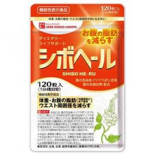 ハーブ健康本舗 シボヘール 120粒入り[機能性表示食品] (その他)