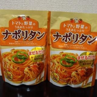ナポリタンソース2袋セット(レトルト食品)