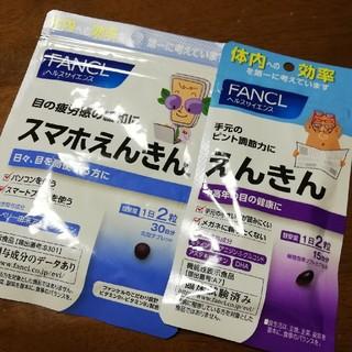 ファンケル(FANCL)のファンケル スマホえんきん & えんきん(その他)