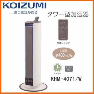 コイズミ(KOIZUMI)のコイズミ 加湿器 超音波式 タワー型 ホワイト KHM-4071/W(加湿器/除湿機)