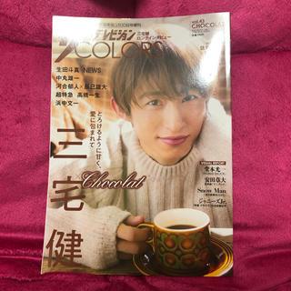 ザテレビジョンCOLORS vol.43 CHOCOTAT(アート/エンタメ/ホビー)