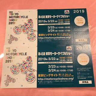 東京モーターサイクルショー2枚セット!    送料無料(その他)
