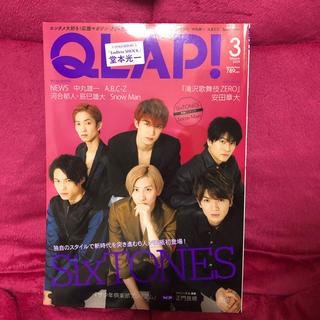 QLAP!2019年3月号 切り抜き(アート/エンタメ/ホビー)